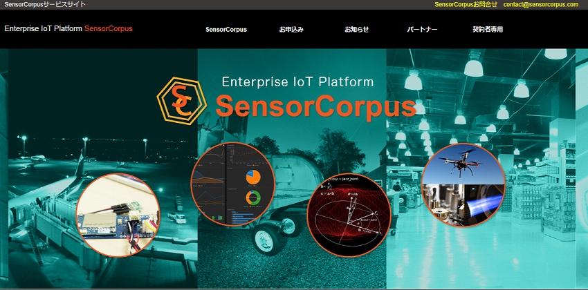 インフォコーパス、AIプラットフォームSensorCorpus AIを提供