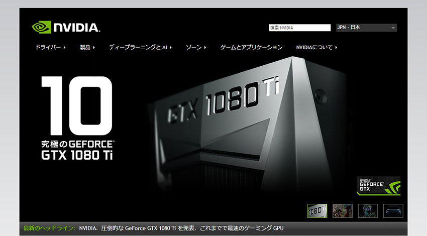 NVIDIA、エッジ側のAIを可能にするプラットフォーム「Jetson TX2」を発表