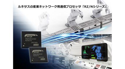 ルネサス、産業ネットワーク機器の開発を加速する「RZ/Nシリーズ」を発売