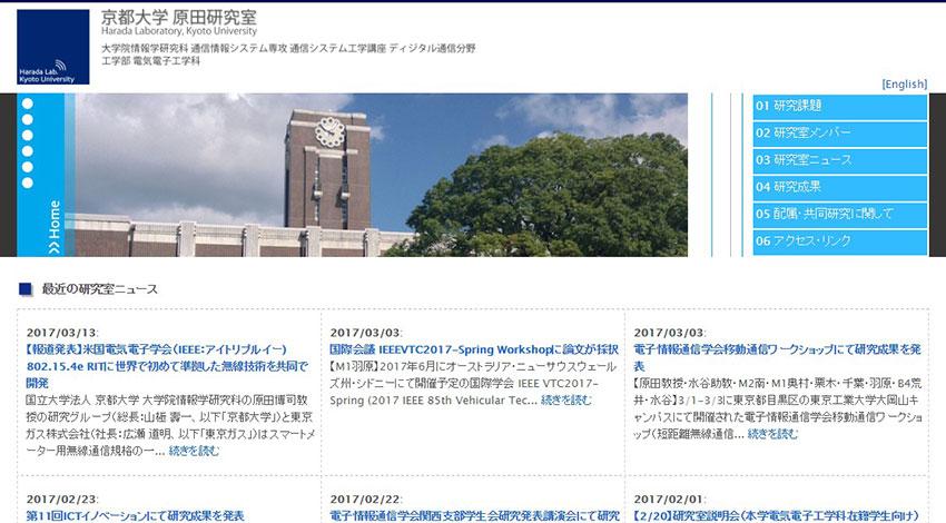 京都大学と東京ガス、IEEE 802.15.4e RITに準拠した無線技術を共同で開発