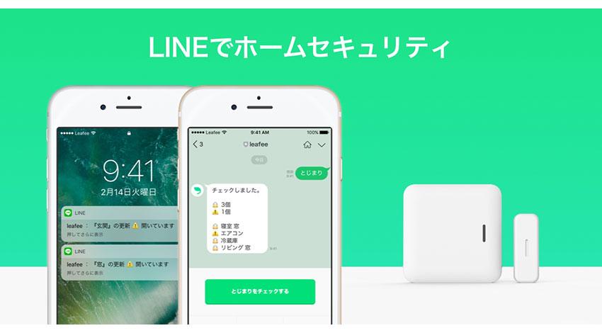 Strobo、LINEでホームセキュリティできる「leafee Premium」発表