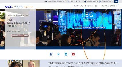 NEC、沖縄プロ野球キャンプの放送映像を用いてSDNを活用したIoT向けネットワーク制御の実証実験を実施