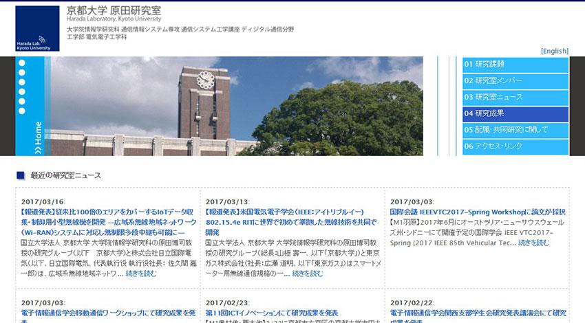 京都大学と日立国際電気、従来比100倍のエリアをカバーするIoTデータ収集・制御用広域系無線地域ネットワーク用小型無線機の基礎開発に成功