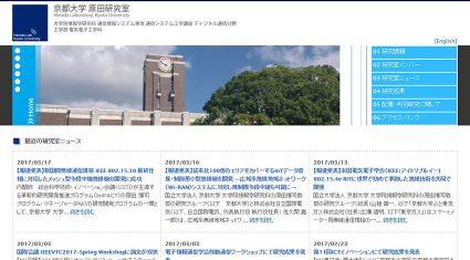 京都大学、IEEE 802.15.10最終仕様に対応したメッシュ型多段中継無線機の開発に成功