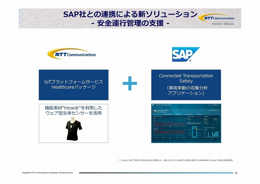 グローバルキャリアのIoT Platform展開と、企業の競争領域を残すIoT 戦略-NTT Comインタビュー