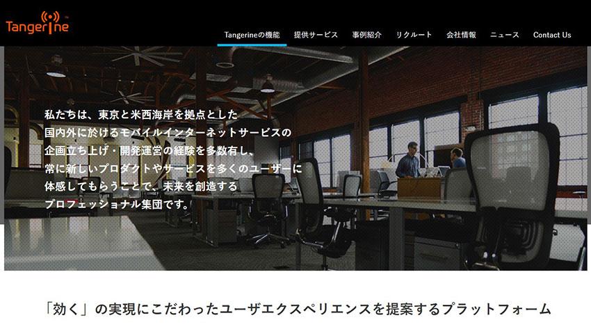 Tangerine、東急エージェンシーのLINE Beaconを活用した電車中づり広告実証実験にBeaconの調達など協力