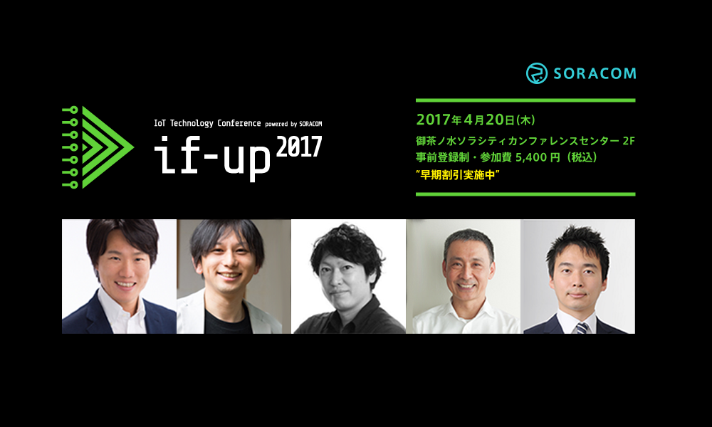 if-up2017 SORACOM Conference