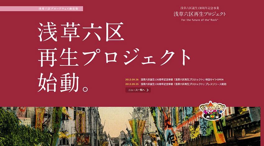 浅草六区、経済産業省「IoT活用おもてなし実証事業」に参加し訪日外国人旅行者の対応向上を目指す
