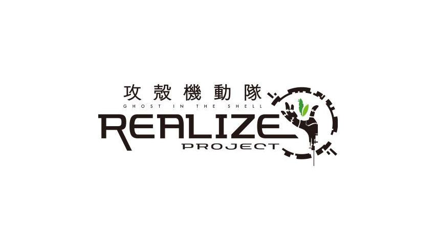 攻殻機動隊 REALIZE PROJECT、産学連携した新プロジェクトを発表
