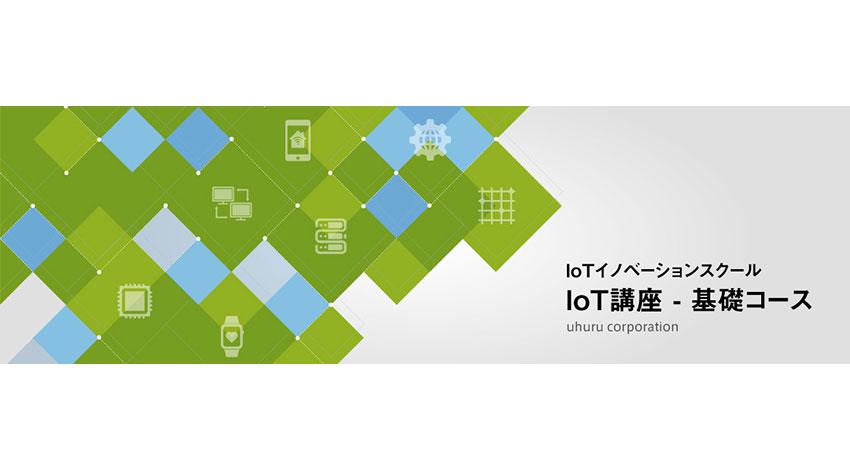 ウフル、「IoT講座 – 基礎コース」開講