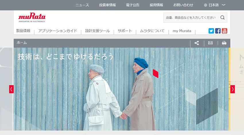 村田製作所、LPWAを利用したIoTサービスの推進でソフトバンクと協業