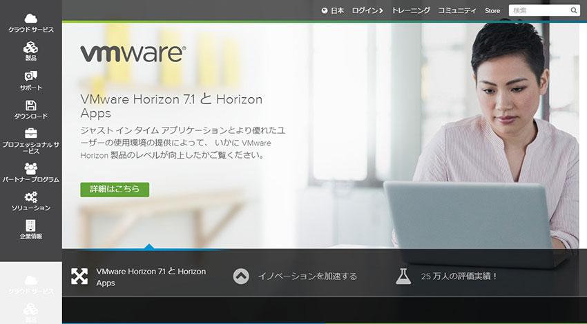 富士通とVMware、自動車業界向けIoTソリューション提供に向けて戦略的協業を拡大