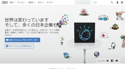 IBM、アズビル金門など7社、IoTを活用した社会インフラ構築に向けLoRaWAN利用した実証実験開始