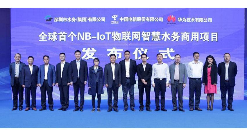 ファーウェイ、深圳水務グループ、チャイナ・テレコム、商用NB-IoT技術を活用したスマート・ウォーター・プロジェクトを始動