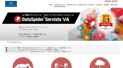 京王電鉄バスグループ、 IoTを含むデータの連携・活用基盤として「DataSpider Servista」を導入