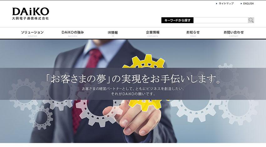 大興電子通信と日本通信、IoTのMVNO事業で提携