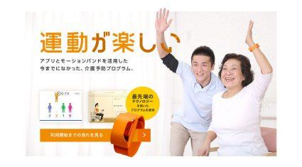 Moff、MRI、早稲田エルダリーヘルス事業団、ウェアラブルIoTを活用した高齢者自立支援サービス「モフトレ」の実証実験を開始