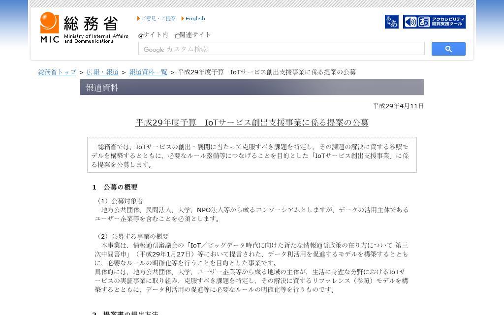 総務省、IoTサービス創出支援事業に関する提案を公募