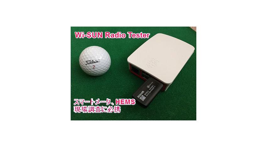 スペクトラム・テクノロジー、スマートメータ/HEMSの現場調査用「Wi-SUN向け電波テスター」を販売