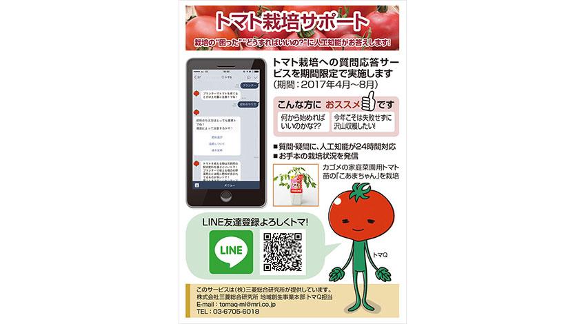 三菱総合研究所、対話型AIで家庭菜園初心者にアドバイス