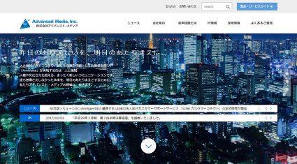 アドバンスト・メディアのAI対話ソリューション「AmiAgent」と連携するLINEの法人向けカスタマーサポートサービス「LINE カスタマーコネクト」の正式販売開始