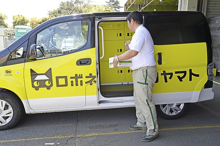 ヤマト運輸とDeNA、「ロボネコヤマト」実用実験を開始