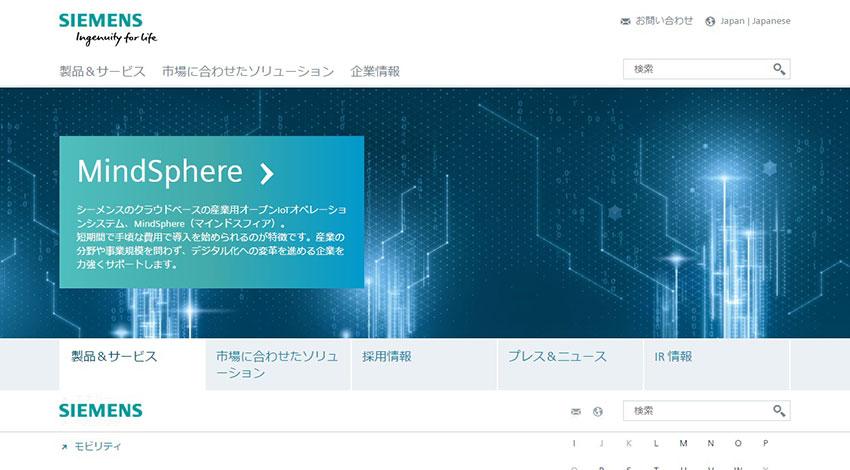 シーメンス、ジェイテクトと製造業のデジタル化領域で協力