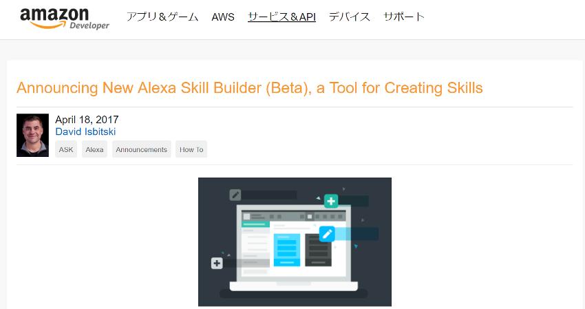 アマゾン、新しいアレクサ・スキール開発ツールとβ版テストツールを公開