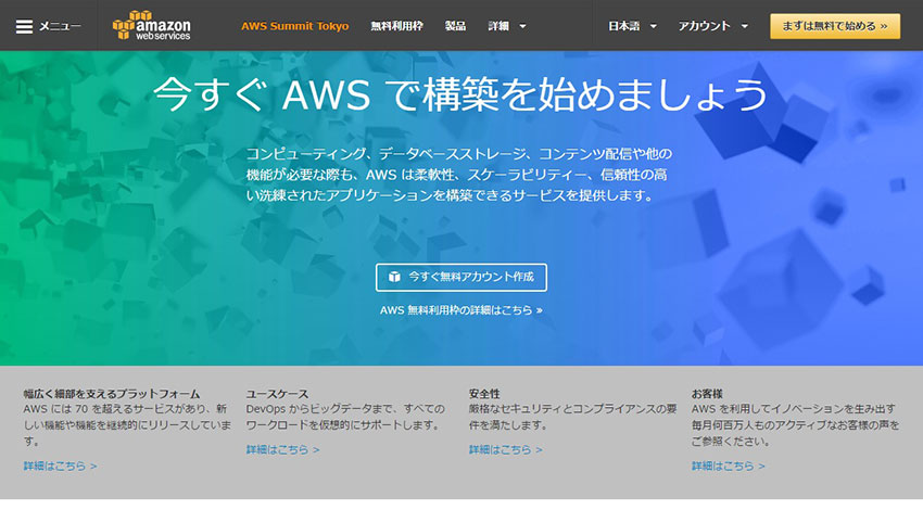 Amazon Web Services、対話的音声・テキストインターフェイスを構築できるAIサービス「Amazon Lex」を提供開始