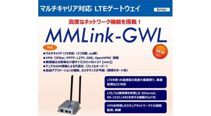 安川情報システム、LTE対応のIoTゲートウェイ製品「MMLink-GWL」販売