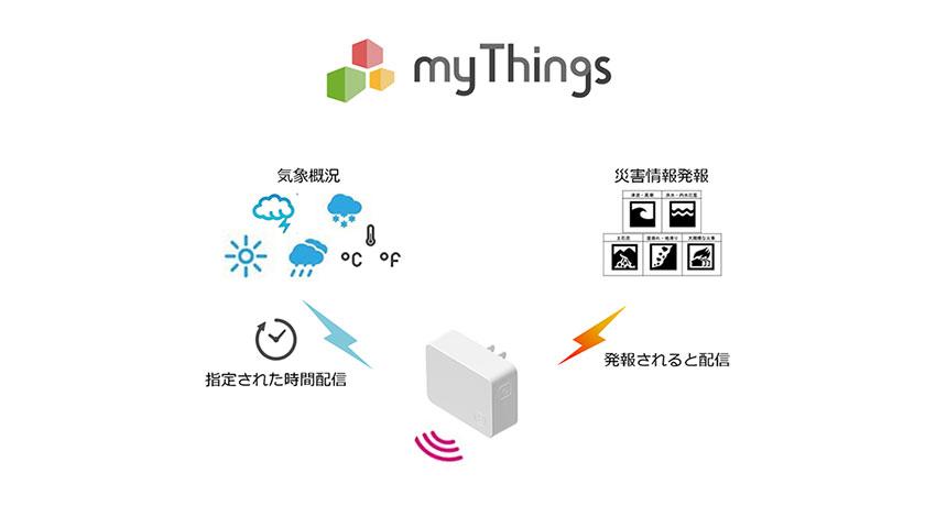 ヤフーのIoTプラットフォーム「myThings Developers」正式版を提供開始