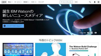 楽天と日本IBM、カスタマーサポートへの自動応答機能付きチャットボットの円滑導入が可能になる「楽天AIプラットフォーム」を構築