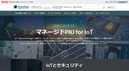 GMOグローバルサイン、IoTデバイス向けのクライアント証明書の大量発行サービス「マネージドPKI for IoT」を提供開始