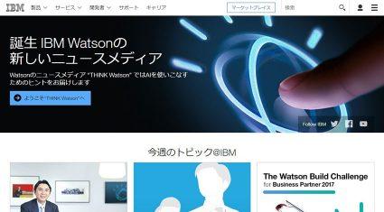 IBM、業界に特化した学習済みIBM Watsonのラインアップを拡充