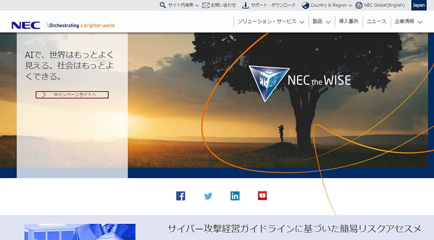NEC、セキュリティ監視サービスにAI技術を活用した脅威分析システムを導入