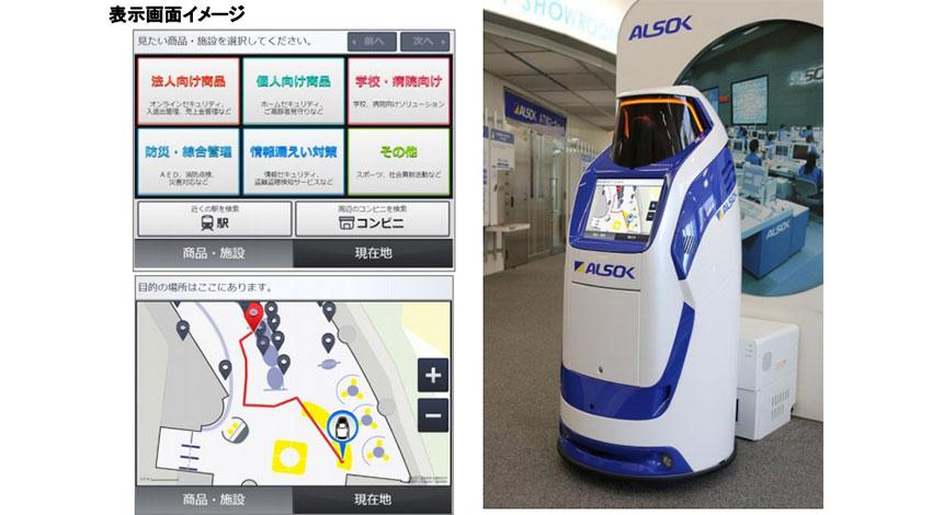 ゼンリンデータコムとALSOK、「ロボット案内ソリューション」の検討を開始