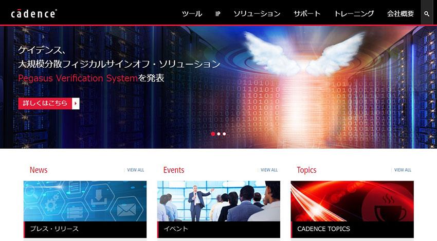ケイデンス、自動車・監視カメラ・ドローン・モバイルなどの市場向けにニューラルネットワークDSP IPを発表