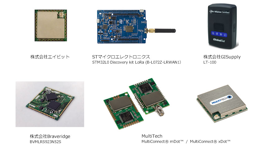 ソラコム、月額料金45円からセルラー利用可能な低トラヒック用途向け新料金体系、LoRaWAN対応デバイスのオープン化など4つの新発表