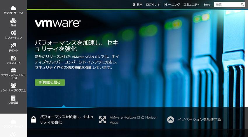 ヴイエムウェア、IoTインフラ管理ソリューションを発表