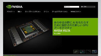 NVIDIA、今年中に10万人のディープラーニング開発者をトレーニング予定