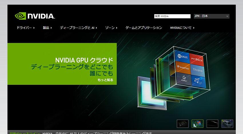 NVIDIA、AI開発を容易にするGPU Cloudプラットフォームを発表