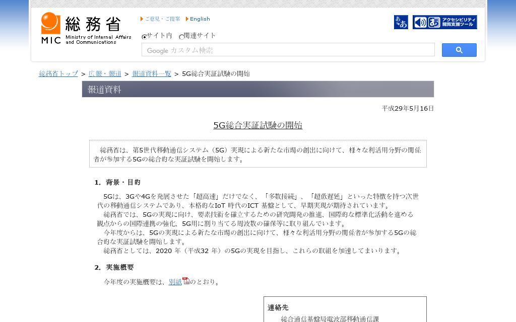 総務省、5G総合実証試験の開始、ドコモ、NTTコム、KDDI、ソフトバンクら