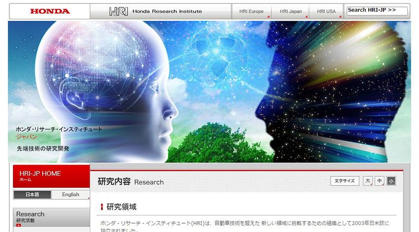 ホンダ、人工知能の情報セキュリティー領域でボストン大学と共同研究を開始
