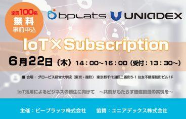 「IoT × Subscription Day – IoTビジネスを創る、つなげる – 」 ユニアデックス株式会社協賛セミナー6/22開催[PR]