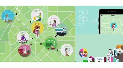 東電HDと渋谷区、ottaのIoT技術を活用した見守りサービス開始