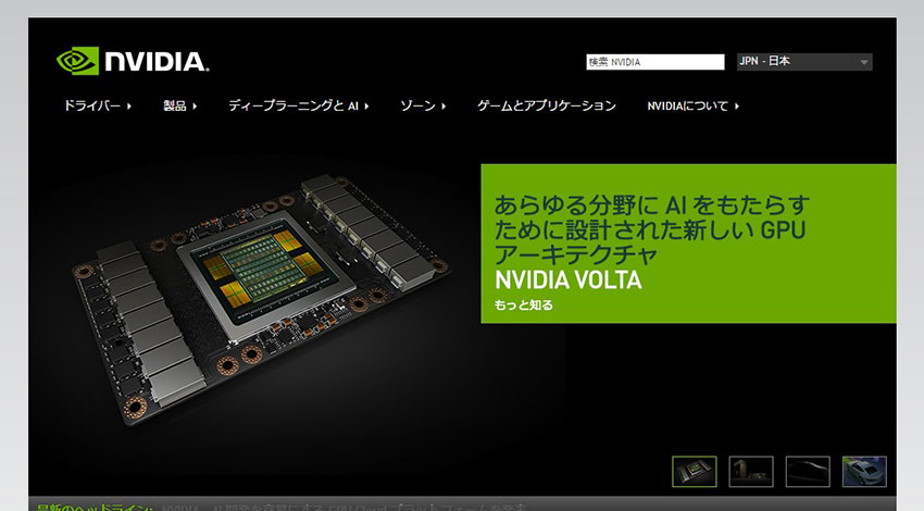 NVIDIAとSAP、AIビジネスアプリケーションの新たな動きを創造