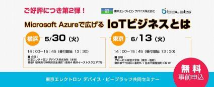 「Microsoft Azureで広げるIoTビジネスとは~東京・横浜~」 5/30,6/13 IoTセミナー開催[PR]