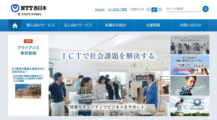 NTT西日本、LoRaWAN(クラスB)の実現性を確認