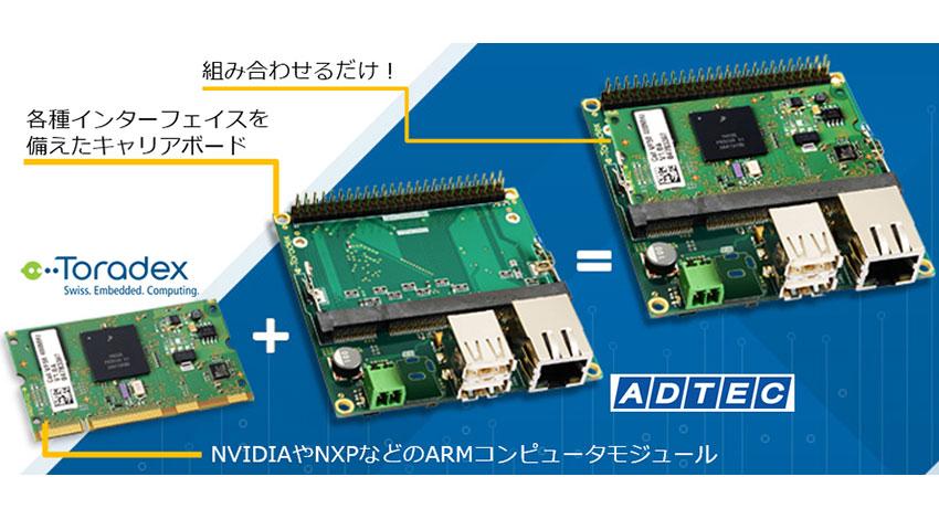 アドテック、NVIDIA等ARM系CPUボードメーカーと業務を提携