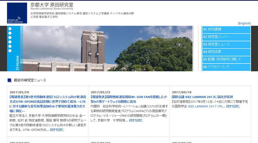 京都大学、5Gシステム向け新通信方式UTW-OFDMの実証実験に成功